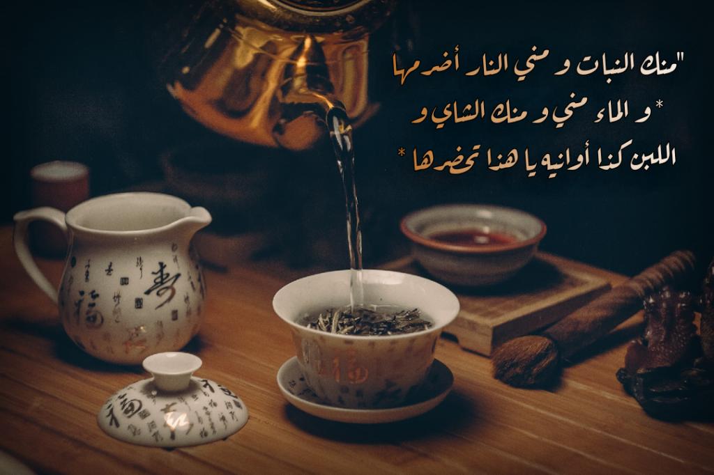 شعر شعبي عن الشاي عبارات جميلة