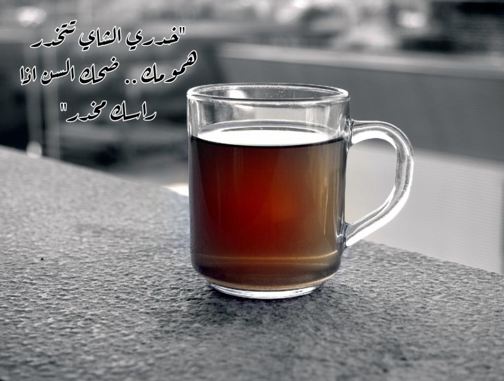 كلام عن الشاي تويتر عبارات جميلة